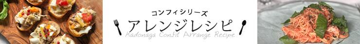 コンフィ アレンジレシピ